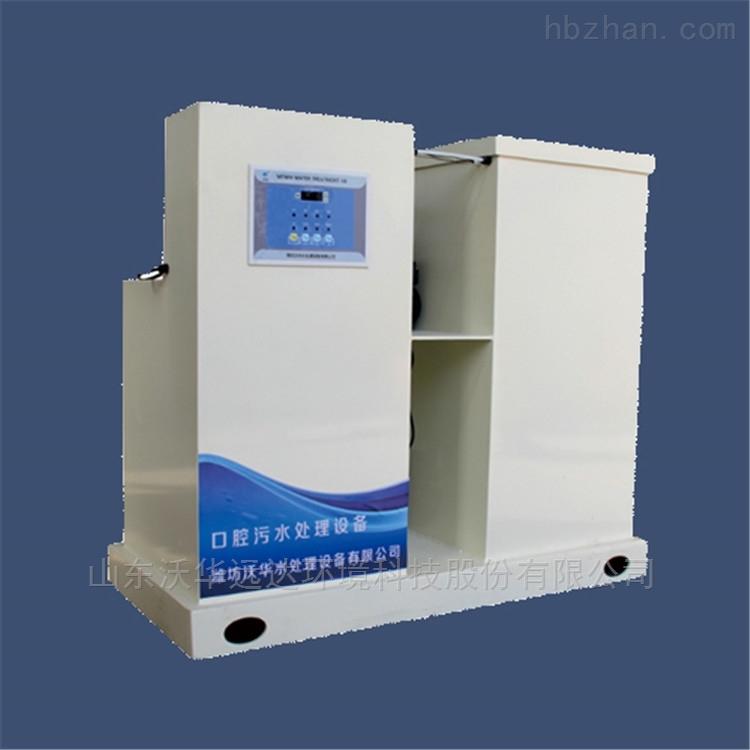 株洲市小型口腔医院污水处理设备