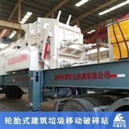 广东东莞移动式建筑垃圾破碎站设备生产厂家