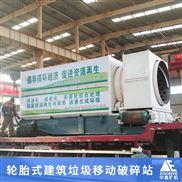 河北邯郸建筑垃圾废料回收技术和设备