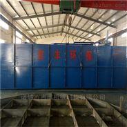 地埋式生姜清洗废水处理设备
