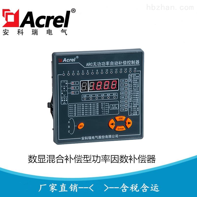 混合型电容柜用无功功率因数补偿控制器