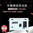 YOMO-10GT靜音10千瓦風冷柴油發電機