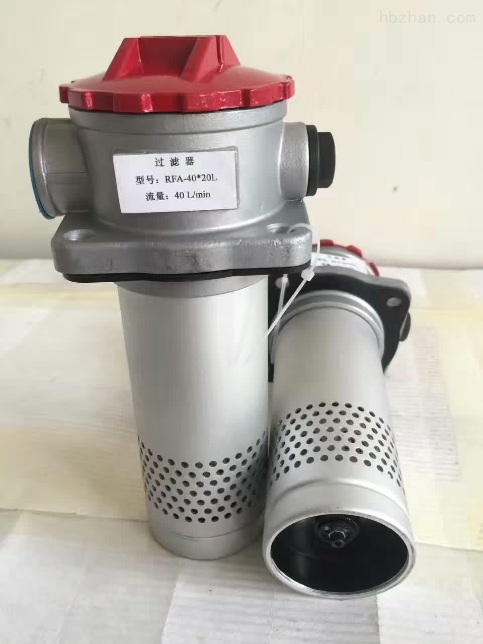 RFA-40x20L黎明液压过滤器