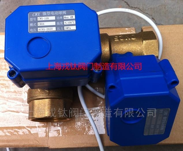 CWX电动阀CWX-15N微型电动球阀
