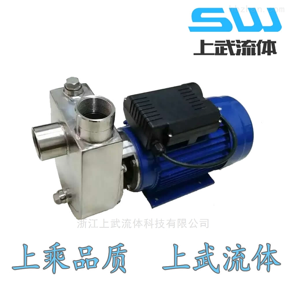 HBFX型小型卫生级自吸离心泵 不锈钢自吸泵
