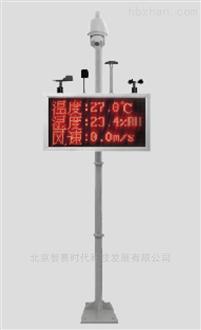 工厂污染源自动监控系统