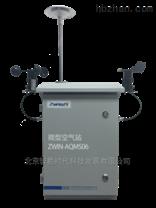 大气网格化微型环境空气质量监测站