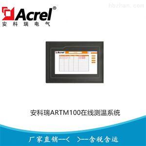 ARTM100-安科瑞ARTM100温度在线测温系统