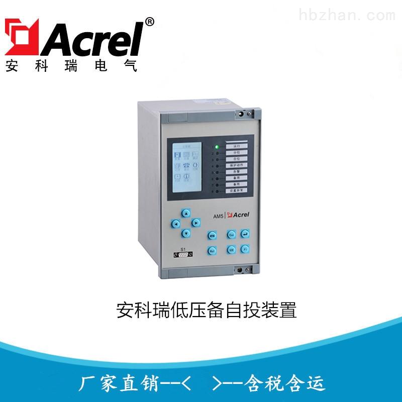 安科瑞进线/馈线线路保护测控装置AM5SE-F