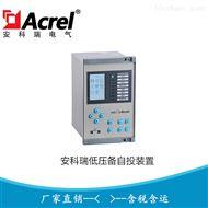 AM5SE-F安科瑞进线/馈线线路保护测控装置AM5SE-F