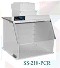 便携式洁净工作台SS-218-PCR/SS-212-PCR