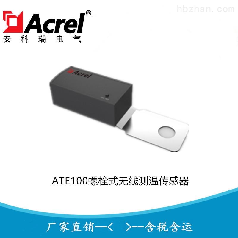 安科瑞螺栓式无线测温传感器