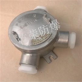 AH304不锈钢材质两通/3通线口防爆接线盒