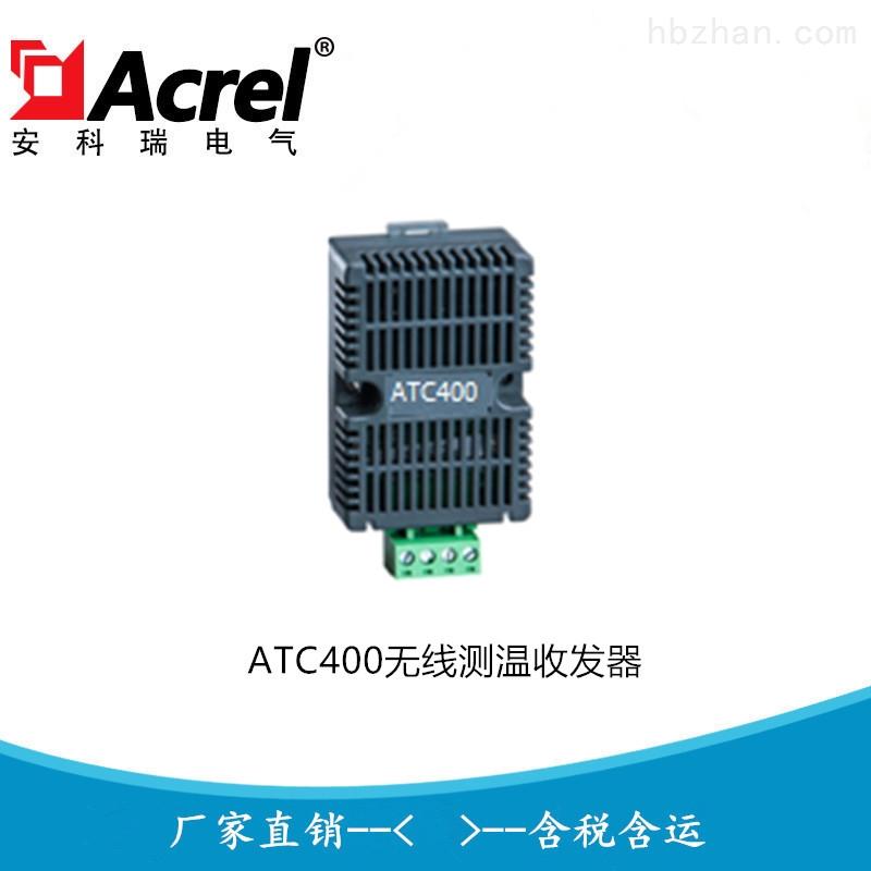 导轨式无线测温收发器ATC400