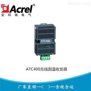 ATC400-导轨式无线测温收发器ATC400