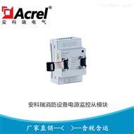 AFPM/T-AV-消防设备电源三相监控从模块
