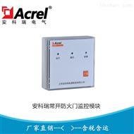 AFRD-CK1常开单扇防火门监控模块