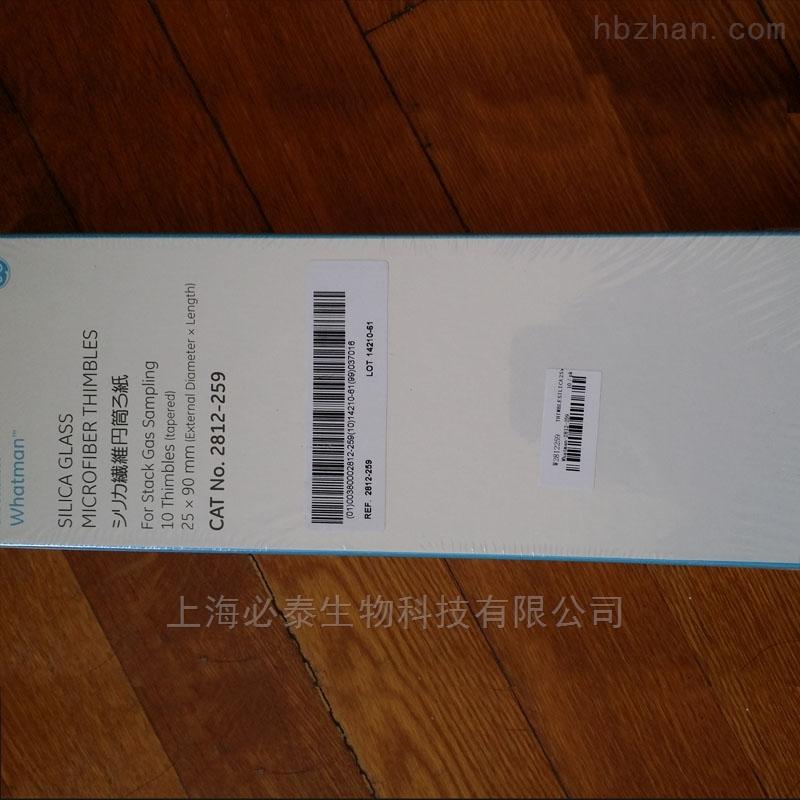 Whatman石英纤维滤筒二氧化硅套管25x90mm
