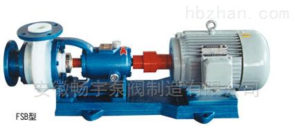 FSB型耐高温卧式氟塑料自吸泵