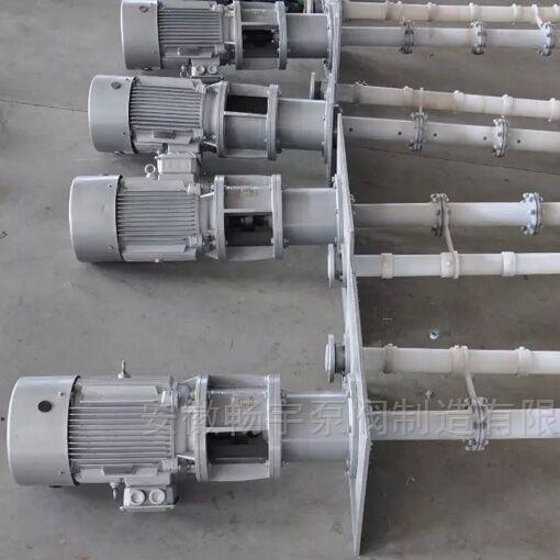 FYH係列氟塑料耐腐蝕液下泵
