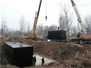 地埋式屠宰污水处理设备厂家