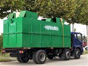 惠州一體化汙水處理裝置