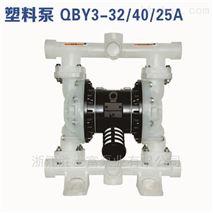杭州医药业QBY/K塑料气动隔膜泵