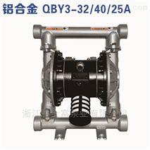QBY/K-40化工专用工程塑料气动隔膜泵