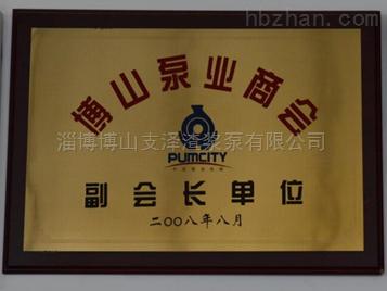 博山泵业商会(副会长单位)