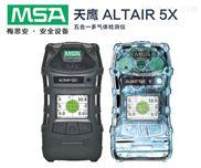 梅思安天鷹Altair5X五合一氣體檢測儀