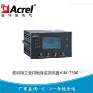 AIM-T500工业用绝缘监测仪