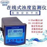 纸浆浊度在线监测仪ZS-750