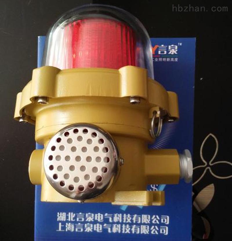 BLSG56防爆声光器吸顶式吊杆式