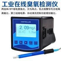 盈傲儀器在線臭氧濃度分析儀