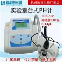 陸恒生物實驗室酸度計高精度台式PH計0.01級
