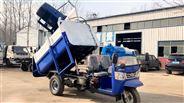 辉县哪里有卖福田农用三轮挂桶垃圾车