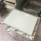 BJX-200*300*400铝合金隔爆型防爆接线箱