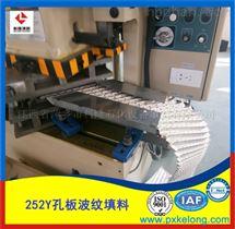 252yGEM 252Y填料性能参数 孔板波纹填料