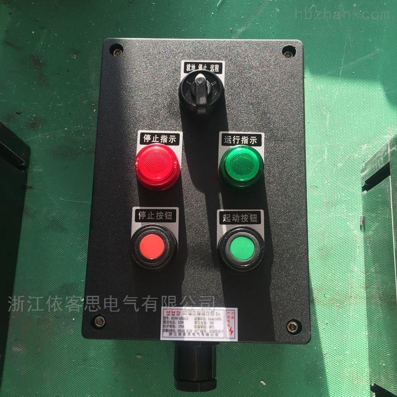 BZC8060-S工程塑料防爆防腐操作柱-按钮箱