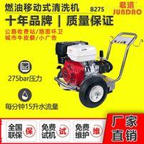 深圳公路护栏清洗275公斤冷水高压清洗机