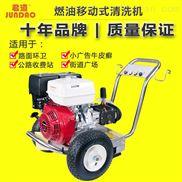 清洗小广告环卫清洁275公斤高压清洗机厂家