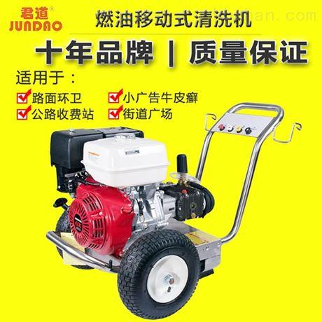 君道B275冷水高压清洗机环卫清洁小能手