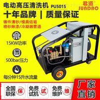 500公斤压力电动高压清洗机*