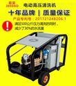 君道PU5022迅速清洗泵车、水泥搅拌机