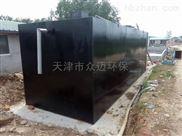 生活污水处理全自动处理装置 一体化处理污水
