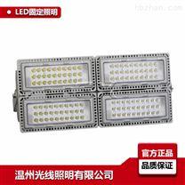 LED280W/450W NTC9280模组投光灯/泛光灯
