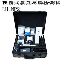 便攜式氨氮總磷快速檢測儀