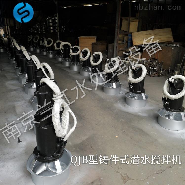 南京兰江潜水搅拌机
