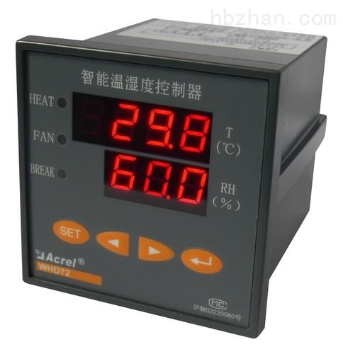 数字式温湿度控制器(故障报警)