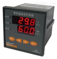 智能型溫濕度控製器
